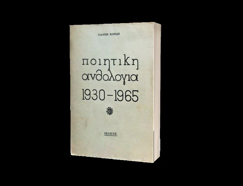Ποιητική ανθολογία 1930-1965