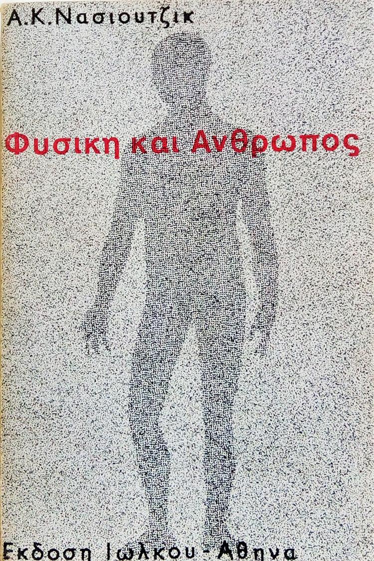 Φυσική και Άνθρωπος, Αθανάσιος Κ. Νάσιουτζικ
