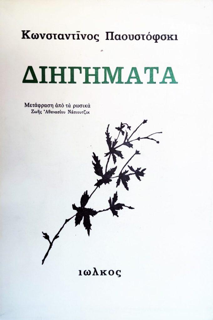 Διηγήματα - Κωνσταντίνος Παουστόφσκι