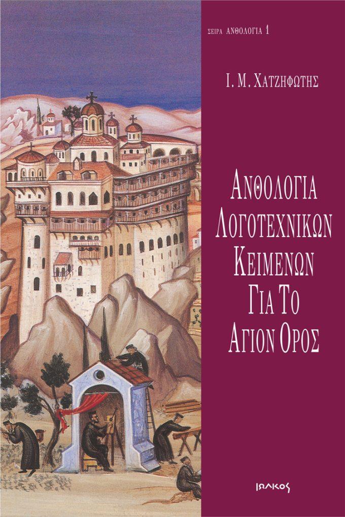 Ανθολόγια Λογοτεχνικών Κειμένων για το Άγιον Όρος