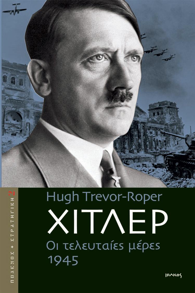 Χίλερ - Οι τελευταίες μέρες - 1945