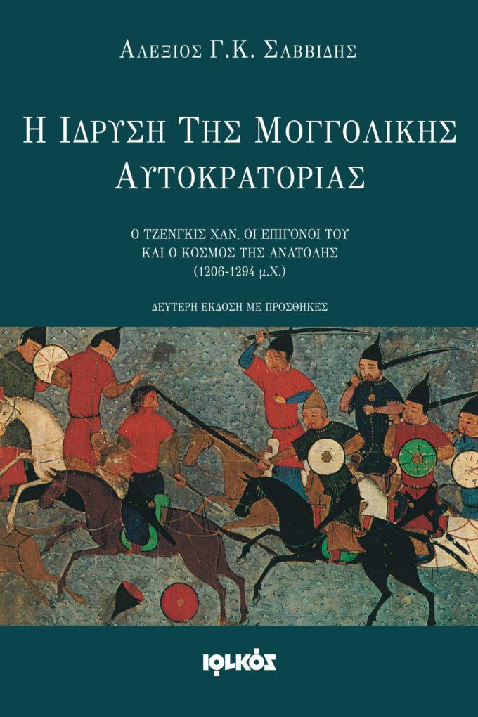 Η ίδρυσης της Μογγολικής Αυτοκρατορίας