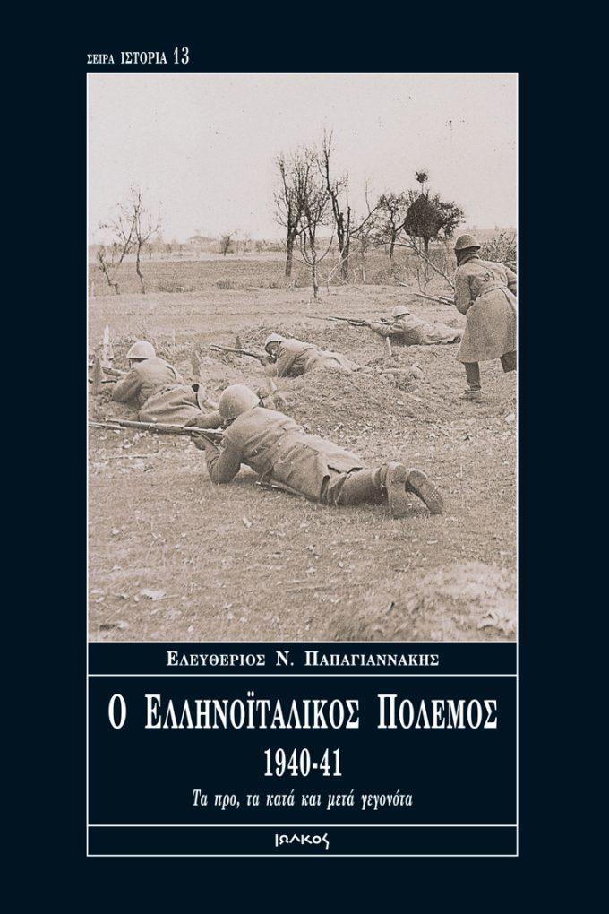 Ο ελληνοϊταλικός πόλεμος 1940-1941