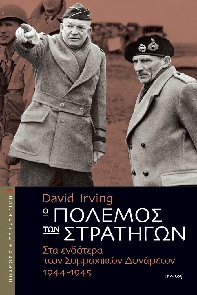 Ο πόλεμος γτων στρατηγών | David Irving