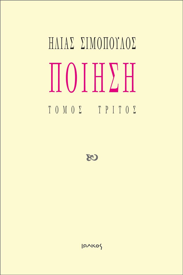 Ποίηση | Τόμος τρίτος | Ηλίας Σιμόπουλος