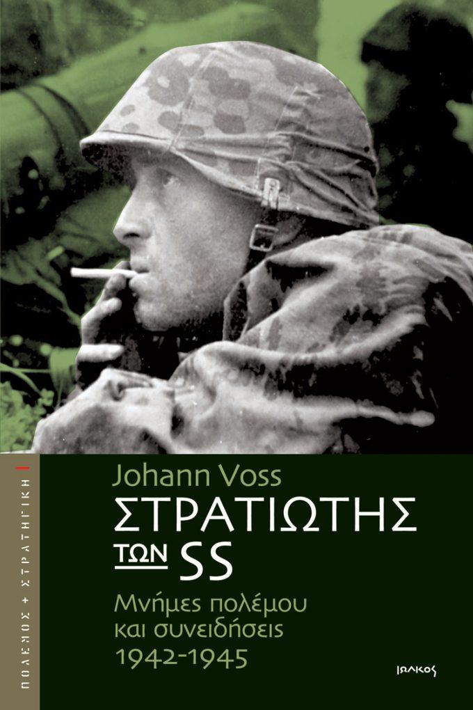 Στρατιώτης των SS