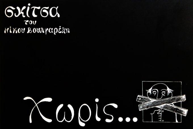 Χωρίς... | Νίκος Βουλγαρέλης
