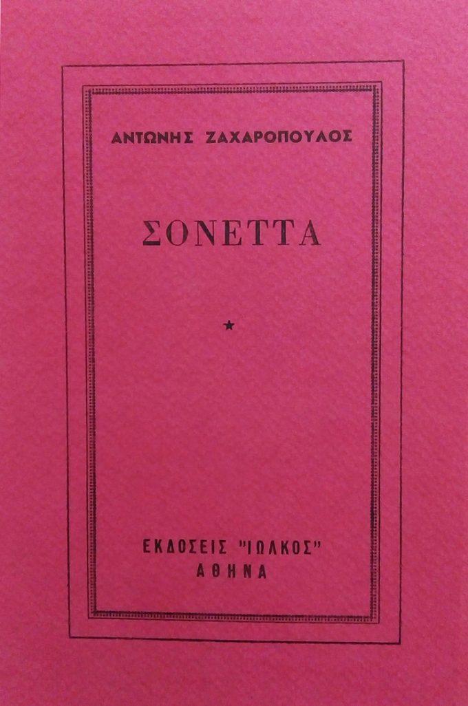 Σονέττα   Ζαχαρόπουλος Αντώνης