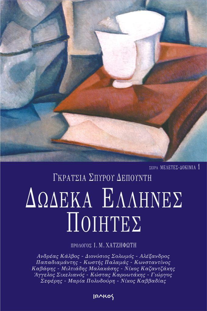 Δώδεκα Έλληνες ποιητές