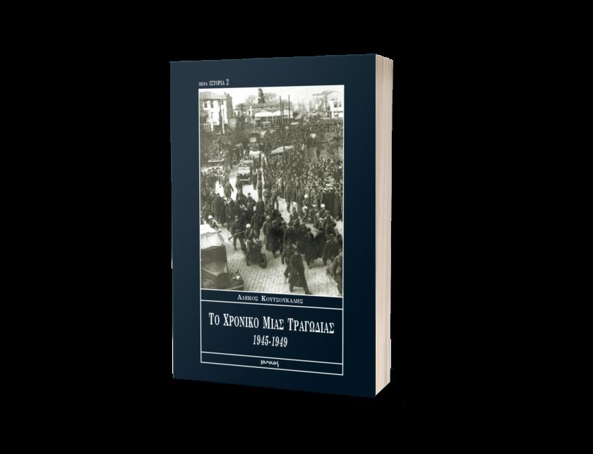 Το χρονικό μιας τραγωδίας 1945-1949