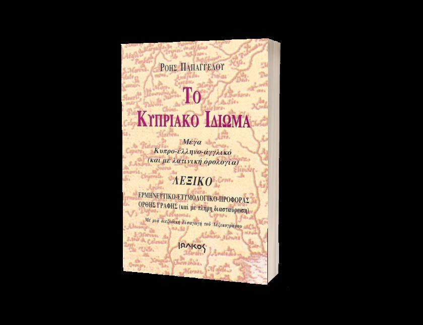Το κυπριακό ιδίωμα