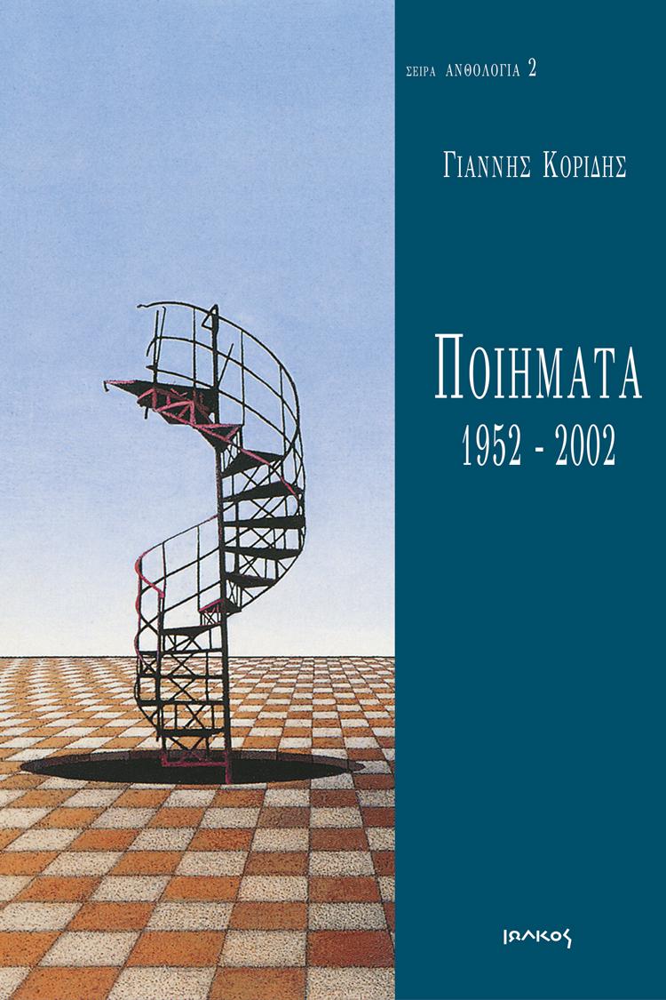 Ποιήματα 1952-2002 | Γιάννης Κορίδης