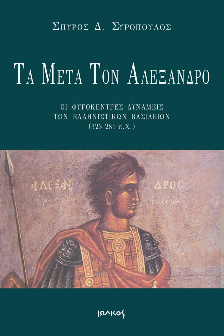 Τα μετά τον Αλέξανδρο
