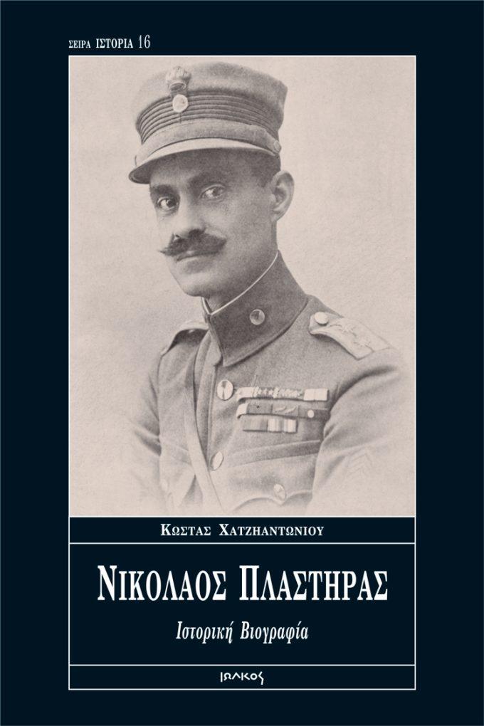 Νικόλαος Πλαστήρας