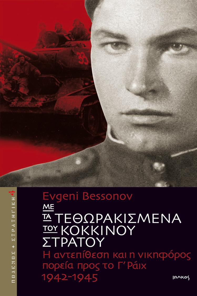 Με τα τεθωρακισμένα του Κόκκινου Στρατού