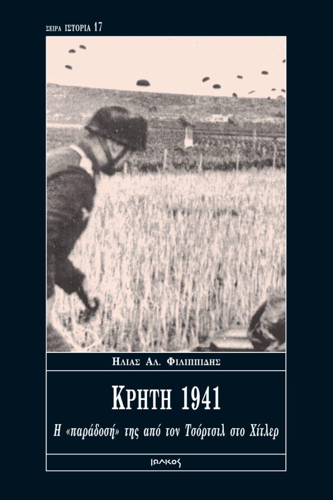 Κρήτη 1941