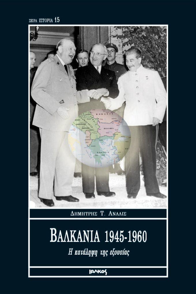Βαλκάνια 1945-1960