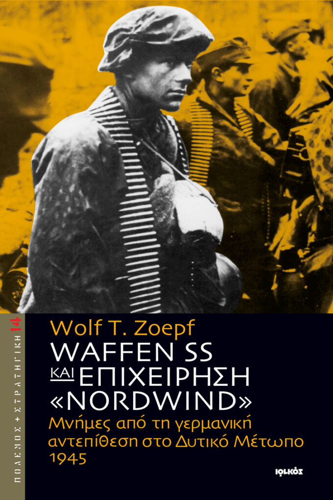 Waffen SS και επιχείρηση «Nordwind»