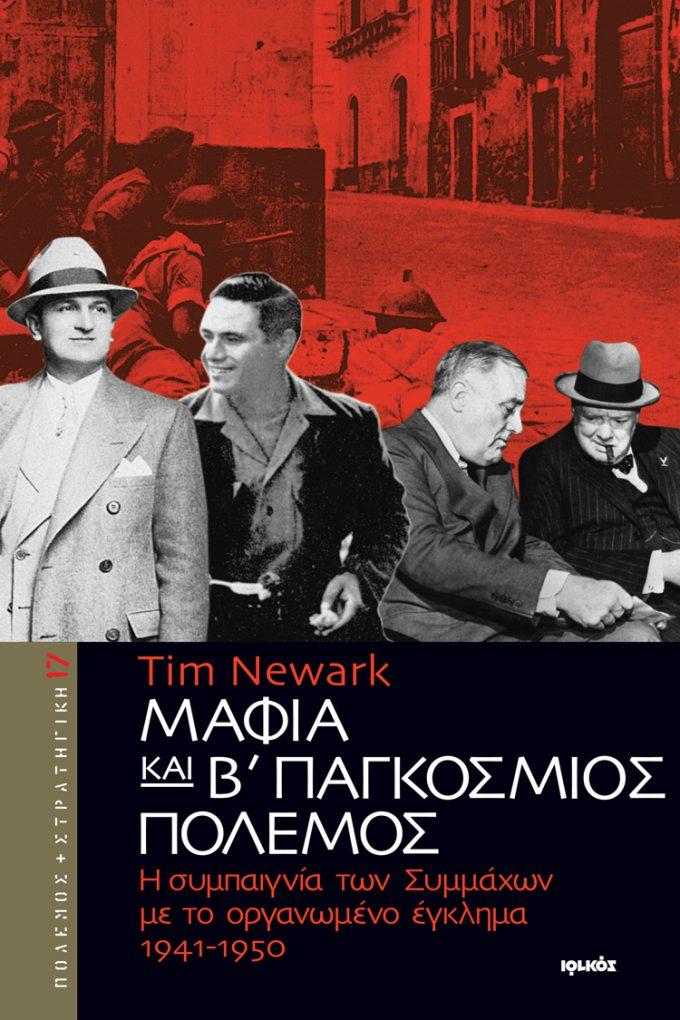 Μαφία και Β΄ Παγκόσμιος Πόλεμος