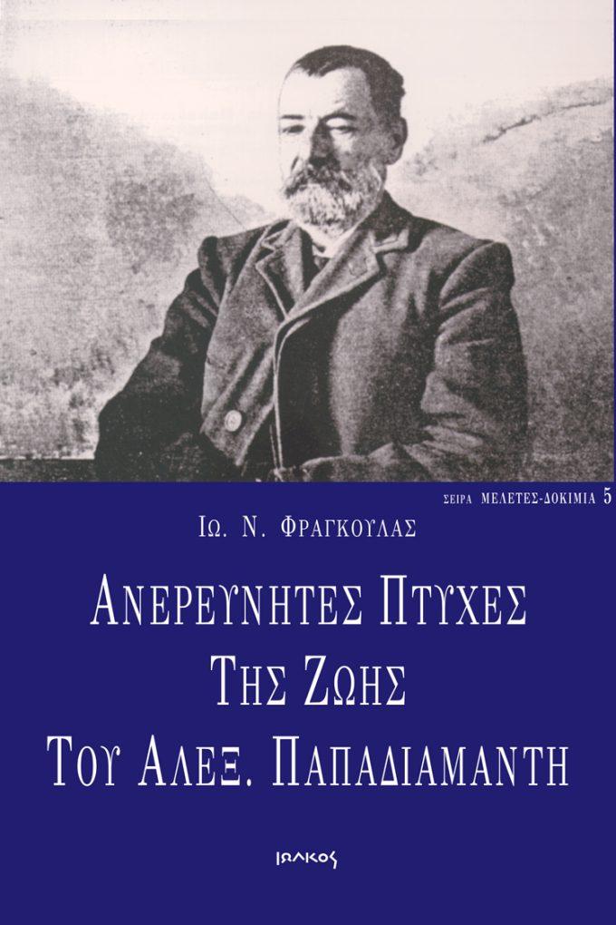 Ανερεύνητες πτυχές της ζωής του Αλέξανδρου Παπαδιαμάντη