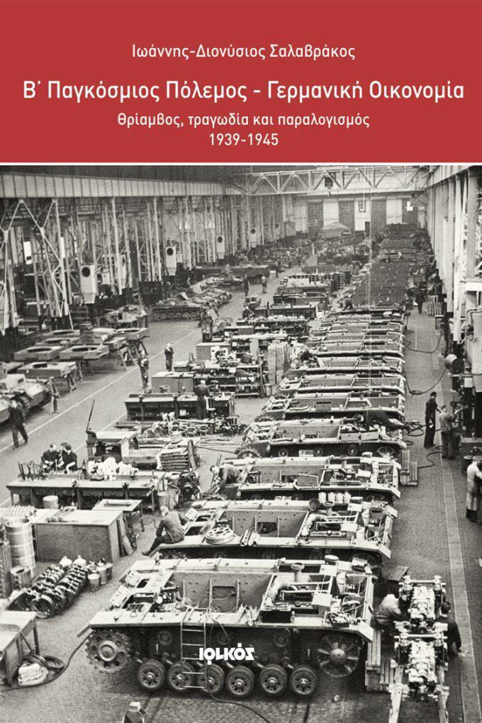 Β΄ Παγκόσμιος Πόλεμος – Γερμανική Οικονομία
