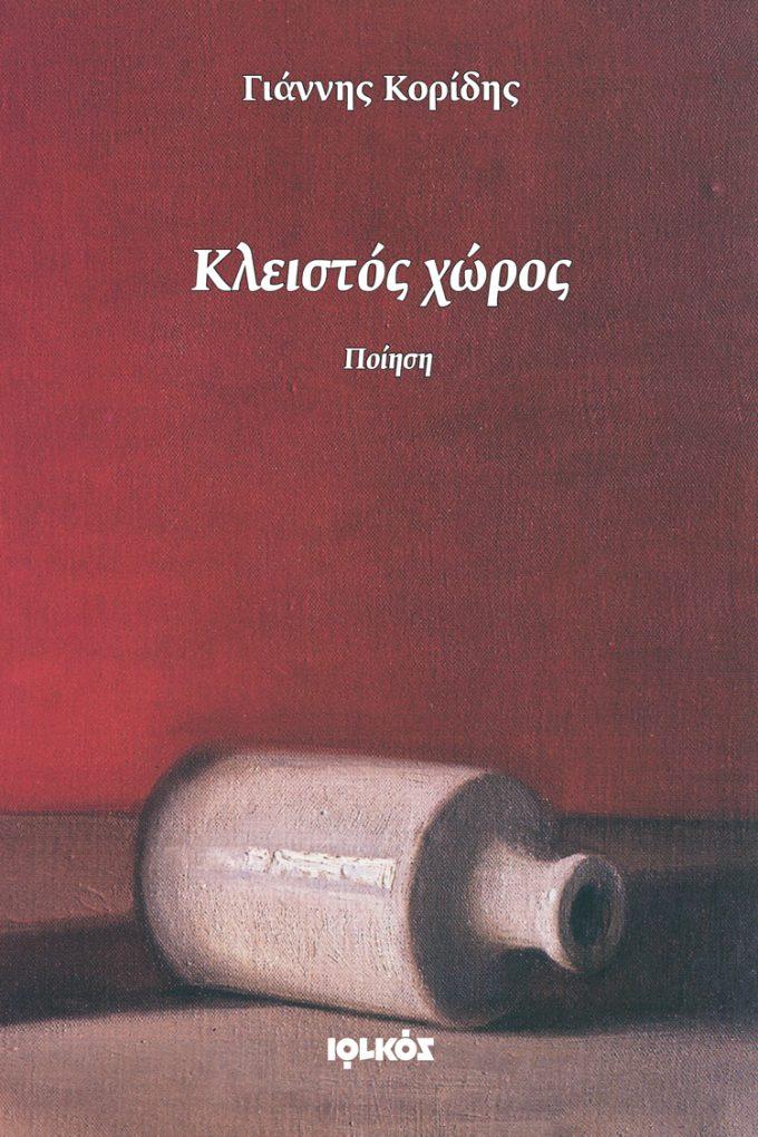 Κλειστός χώρος | Γιάννης Κορίδης