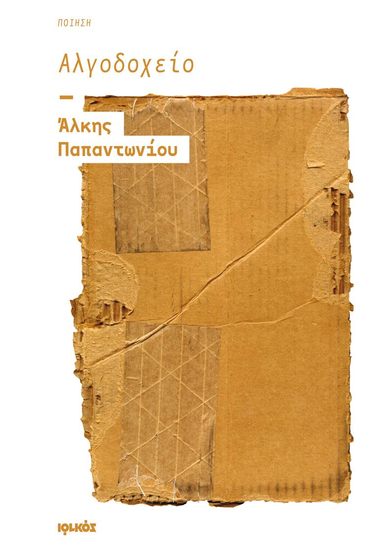Παπαντωνίου, Άλκης