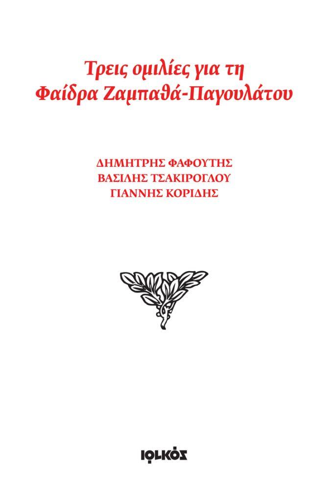 Τρεις ομιλίες για τη Φαίδρα Ζαμπαθά-Παγουλάτου