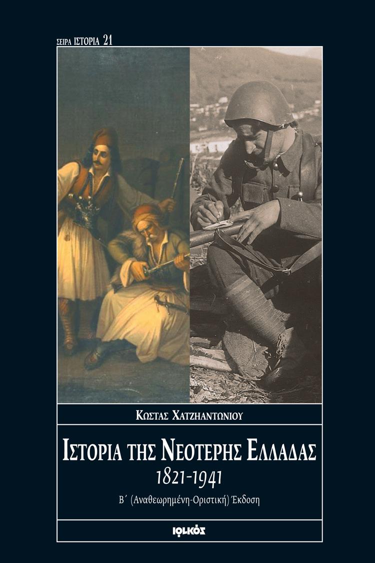 Ιστορία της νεότερης Ελλάδας
