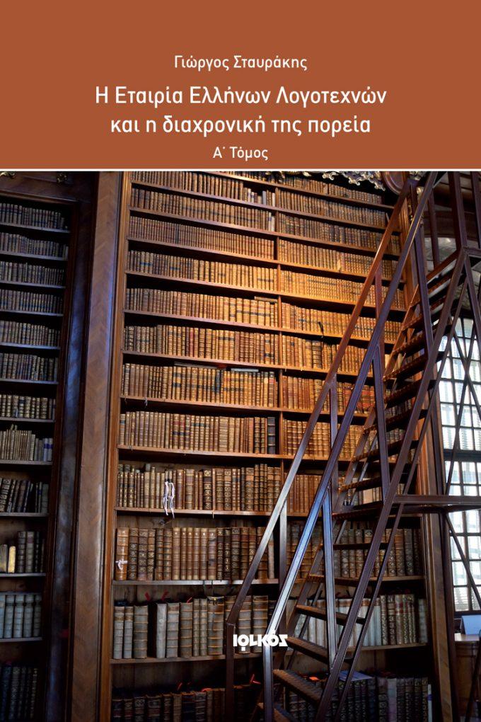Η Εταιρία Ελλήνων Λογοτεχνών και η διαχρονική της πορεία (3 τόμοι)