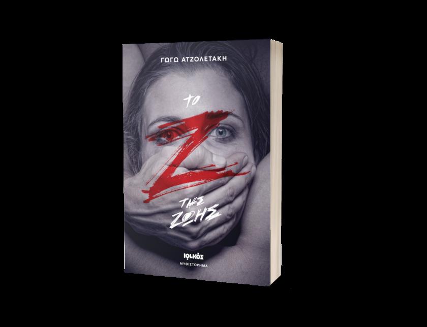 Το «Ζ» της ζωής | Ατζολετάκη, Γωγώ