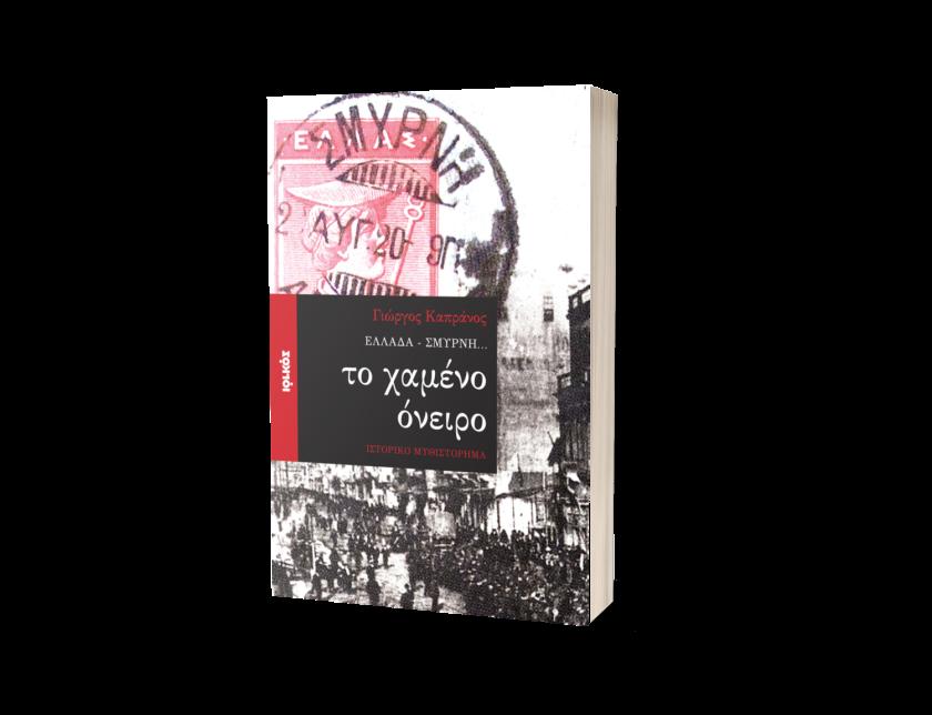 ΕΛΛΑΔΑ – ΣΜΥΡΝΗ… το χαμένο όνειρο | Καπράνος, Γιώργος