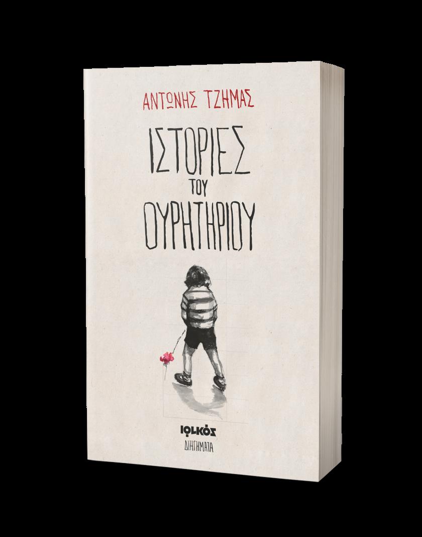 Ιστορίες του ουρητηρίου | Τζήμας, Αντώνης