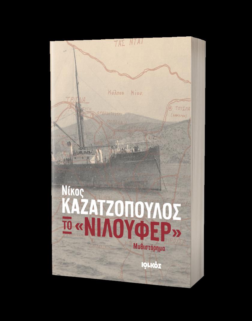 Το «Νιλουφέρ» | Καζατζόπουλος, Νίκος