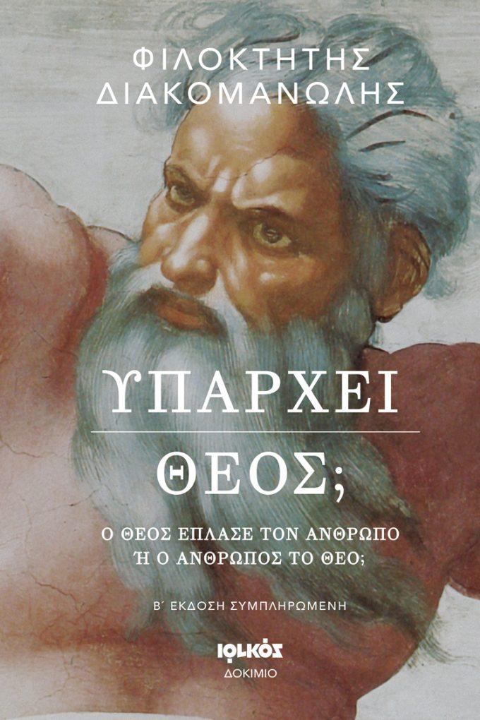Υπάρχει θεός; | Φιλοκτήτης Διακομανώλης