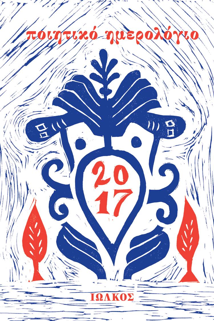 Ποιητικό ημερολόγιο 2017