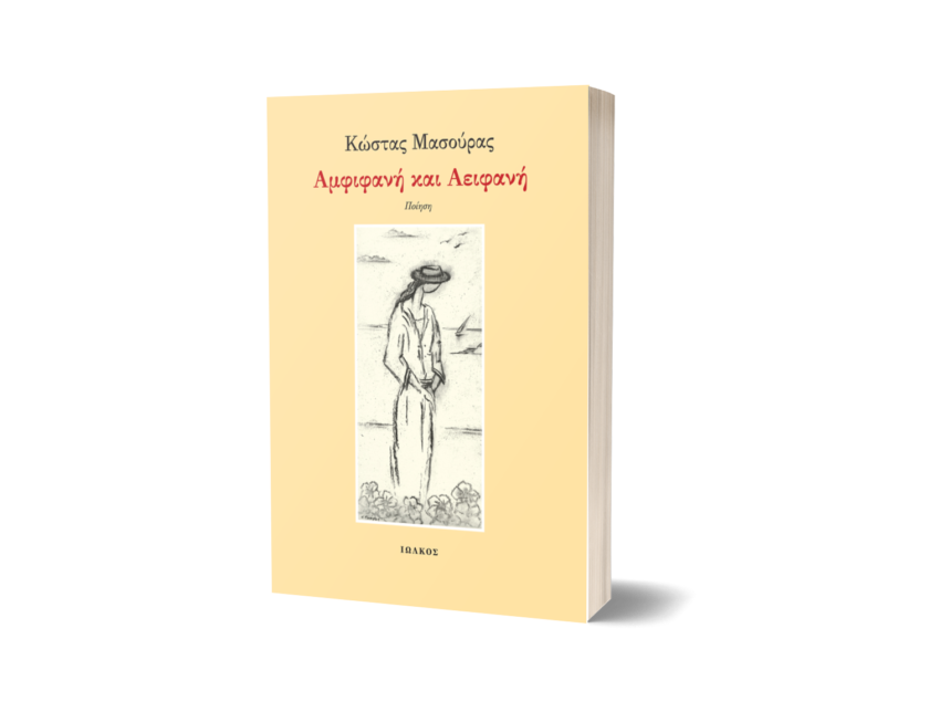 Αμφιφανή και Αειφανή | Μασούρας, Κώστας