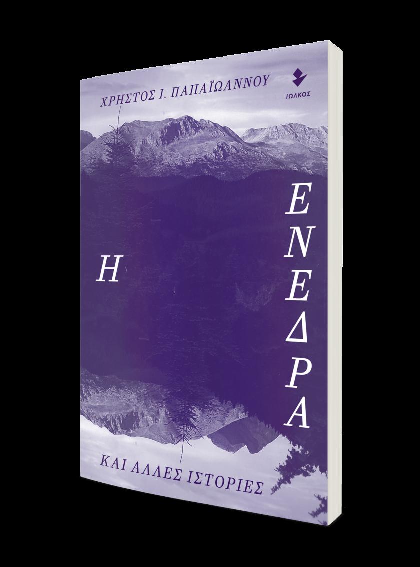 Η ενέδρα και άλλες ιστορίες | Παπαϊωάννου, Χρήστος Ι.