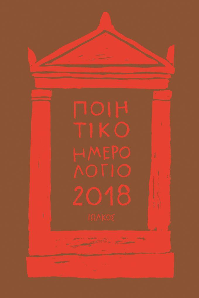 Ποιητικό ημερολόγιο 2018