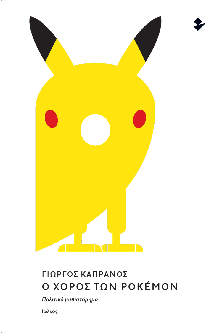 Ο χορός των Pokémon