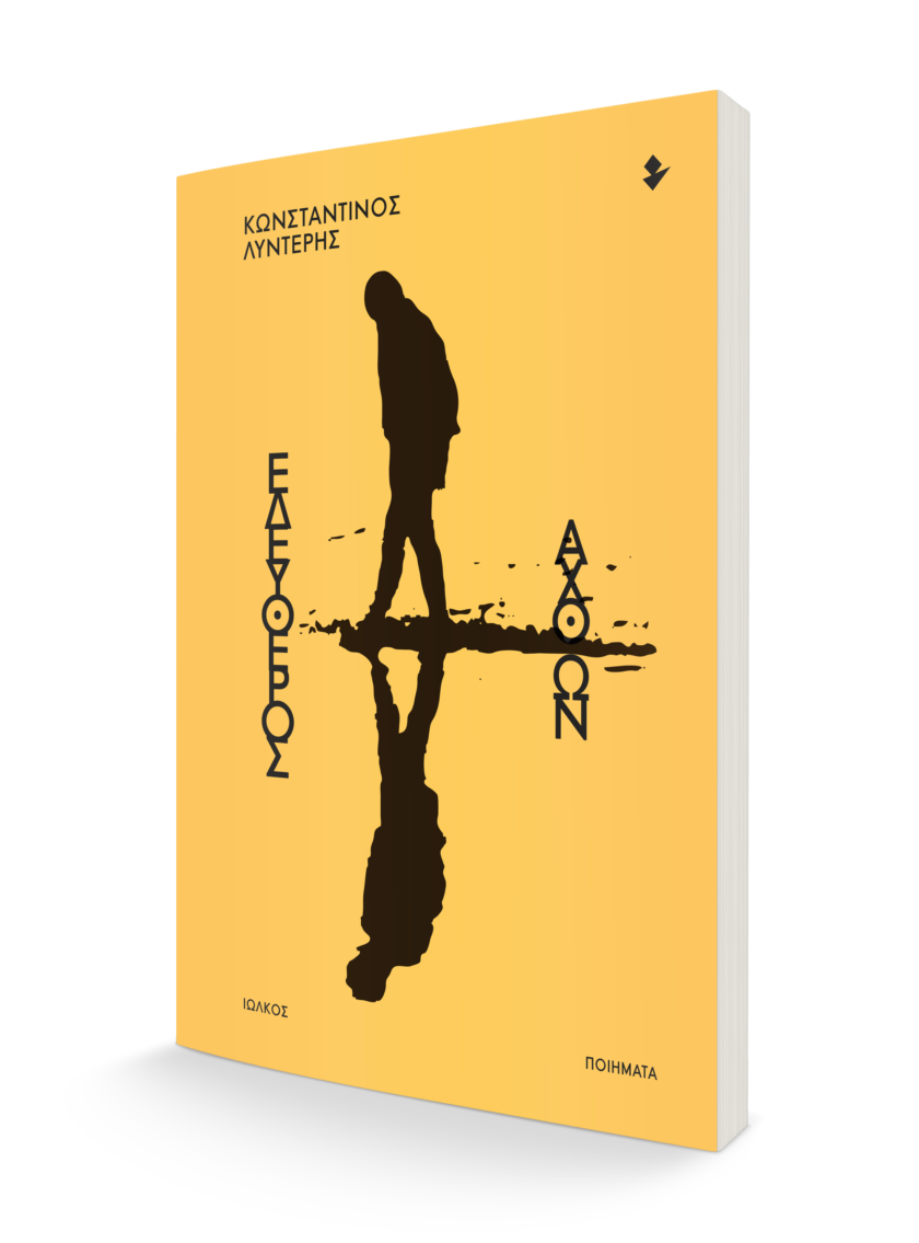Ελεύθερος αχθών | Λυντέρης, Κωνσταντίνος