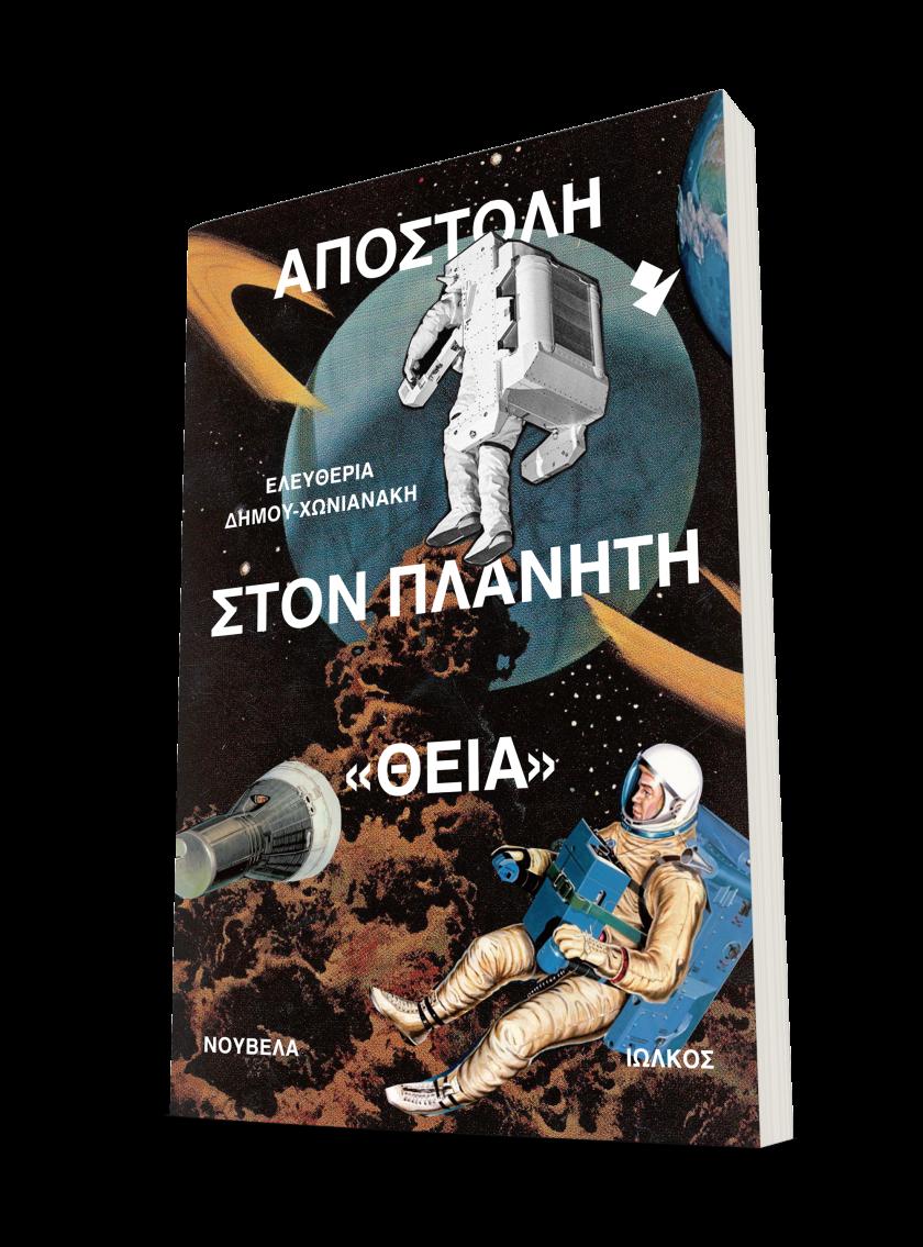 Αποστολή στον πλανήτη «Θεία»   Δήμου-Χωνιανάκη, Ελευθερία