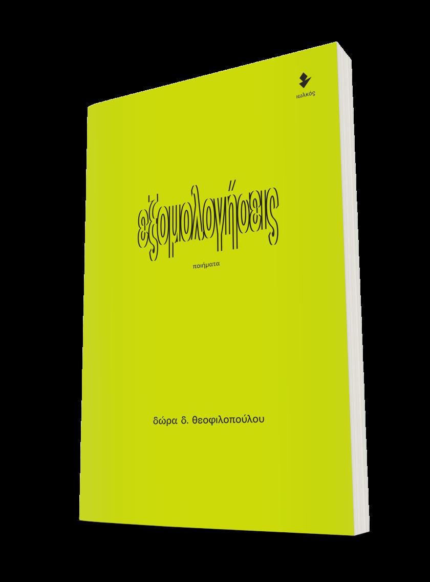 Εξομολογήσεις | Θεοφιλοπούλου, Δώρα