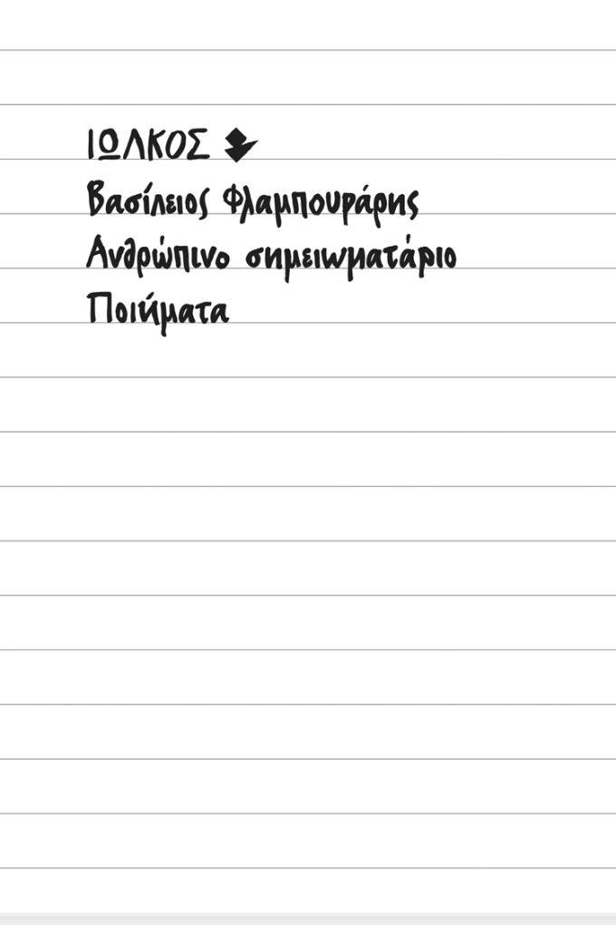 Ανθρώπινο σημειωματάριο