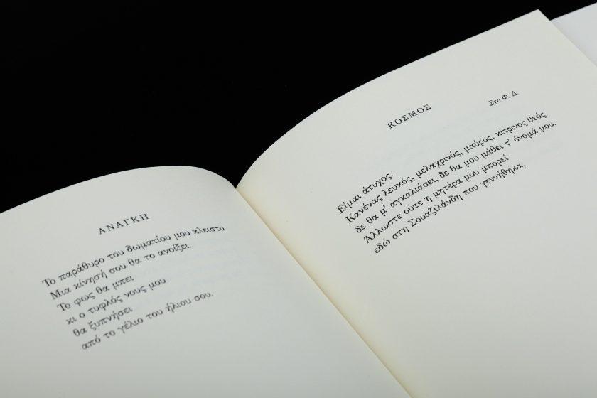 Συντμήσεις   Κορίδης, Κωνσταντίνος