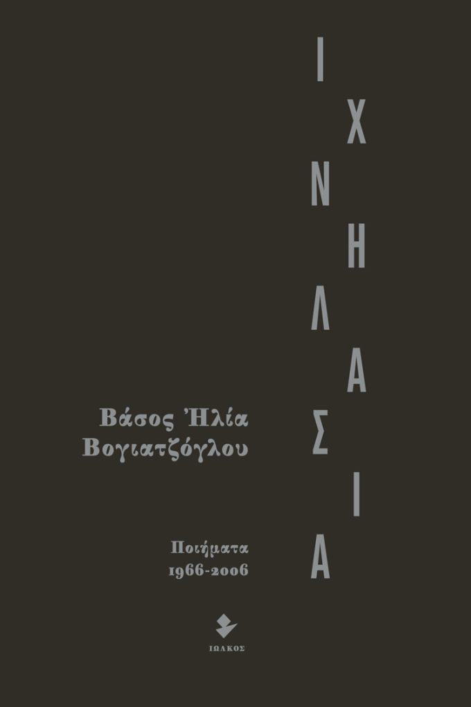 Ιχνηλασία | Βάσος Ηλ. Βογιατζόγλου