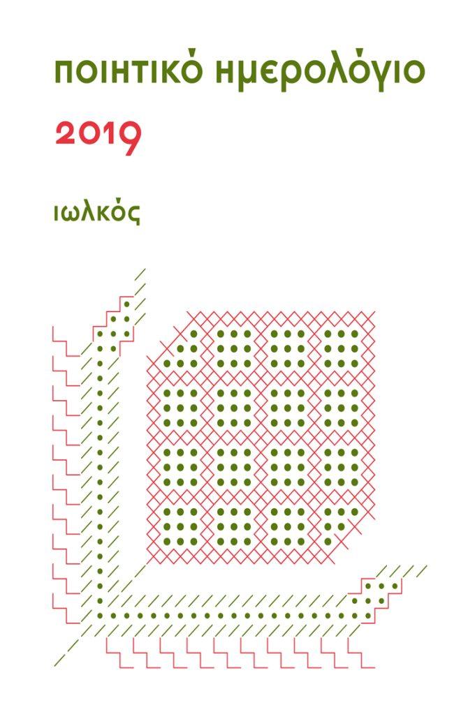 Ποιητικό ημερολόγιο 2019