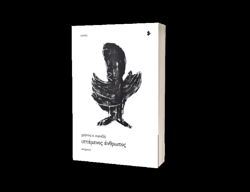 Ιπτάμενος άνθρωπος | Κυριαζής, Χρήστος Α.