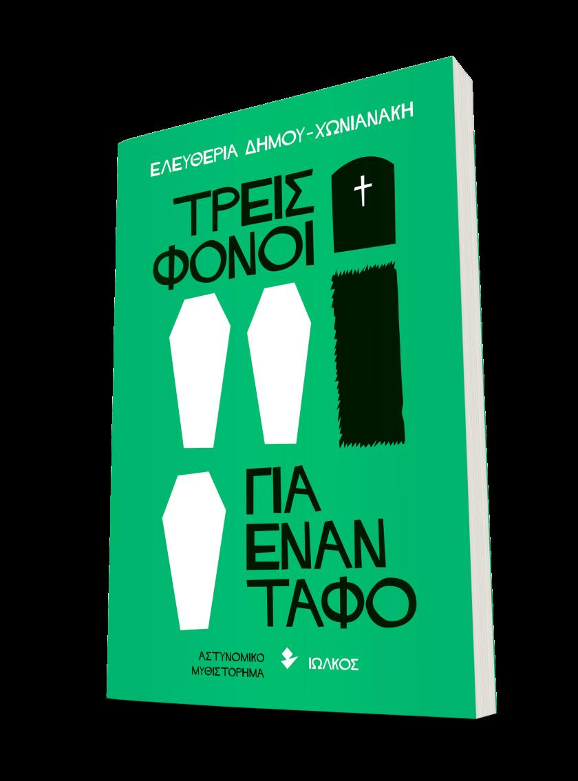 Τρεις φόνοι για έναν τάφο | Δήμου-Χωνιανάκη, Ελευθερία