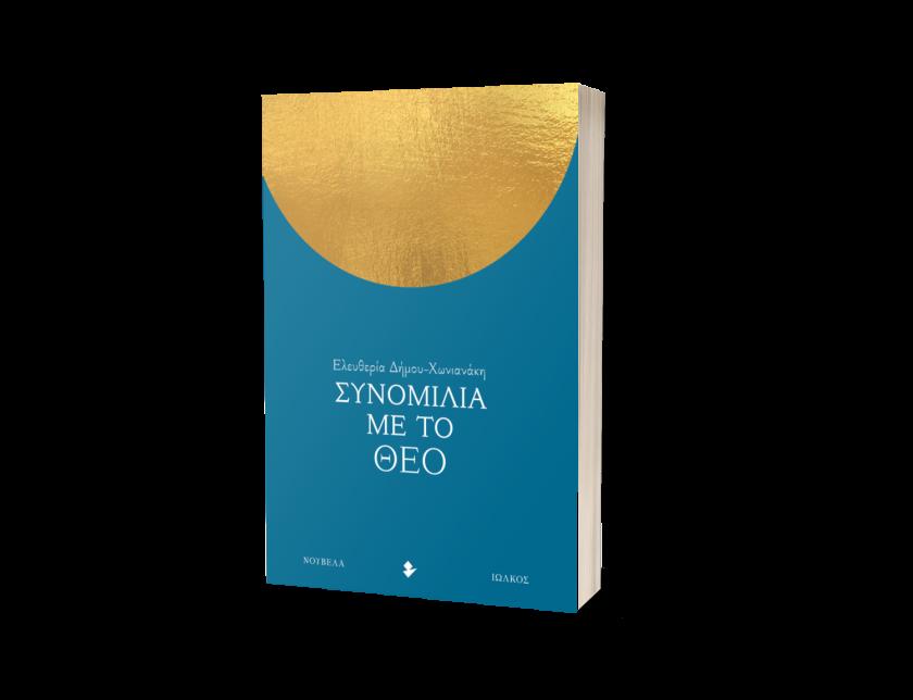 Συνομιλία με το Θεό | Δήμου-Χωνιανάκη, Ελευθερία
